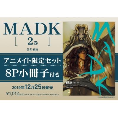【コミック】MADK(2) アニメイト限定セット【8P小冊子付き】