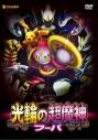 【DVD】劇場版 ポケモン・ザ・ムービーXY 光輪の超魔神フーパの画像