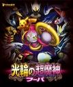【Blu-ray】劇場版 ポケモン・ザ・ムービーXY 光輪の超魔神フーパの画像