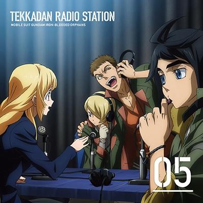 【DJCD】TV 機動戦士ガンダム 鉄血のオルフェンズ ラジオCD 鉄華団放送局 Vol.5