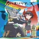 【DJCD】ラジオCD カバネリツアーズ Vol.3の画像