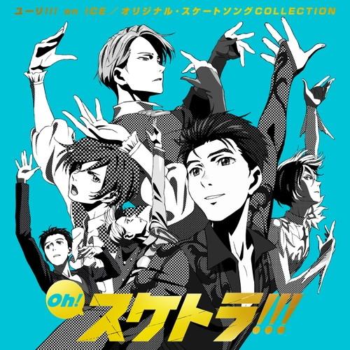 【サウンドトラック】Oh! スケトラ!!! ユーリ!!! on ICE/オリジナル・スケートソングCOLLECTION