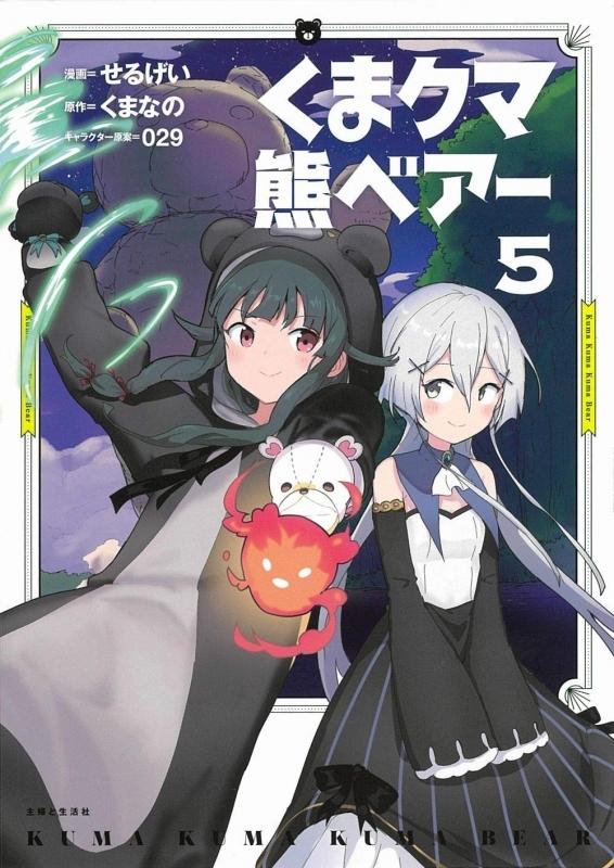 【ポイント還元版( 6%)】【コミック】くま クマ 熊 ベアー 1~5巻セット