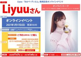 Liyuu「カルペ・ディエム」発売記念オンラインイベント画像