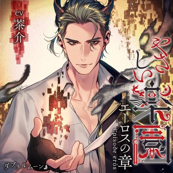 【ドラマCD】やさしい楽園 -エーロスの章- アニメイト限定盤 (CV.茶介)