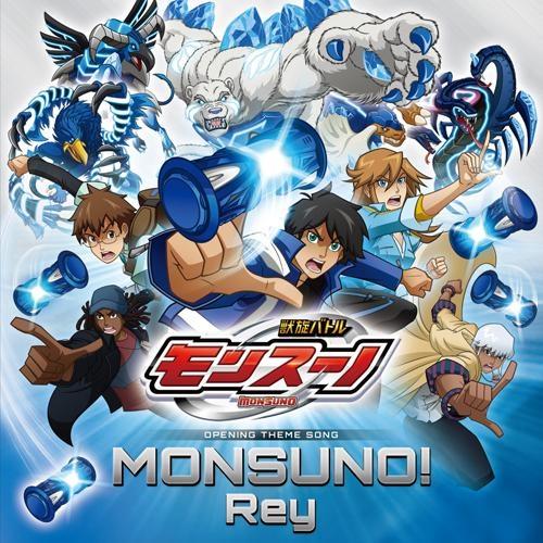 【主題歌】TV 獣旋バトル モンスーノ OP「MONSUNO!」/Rey