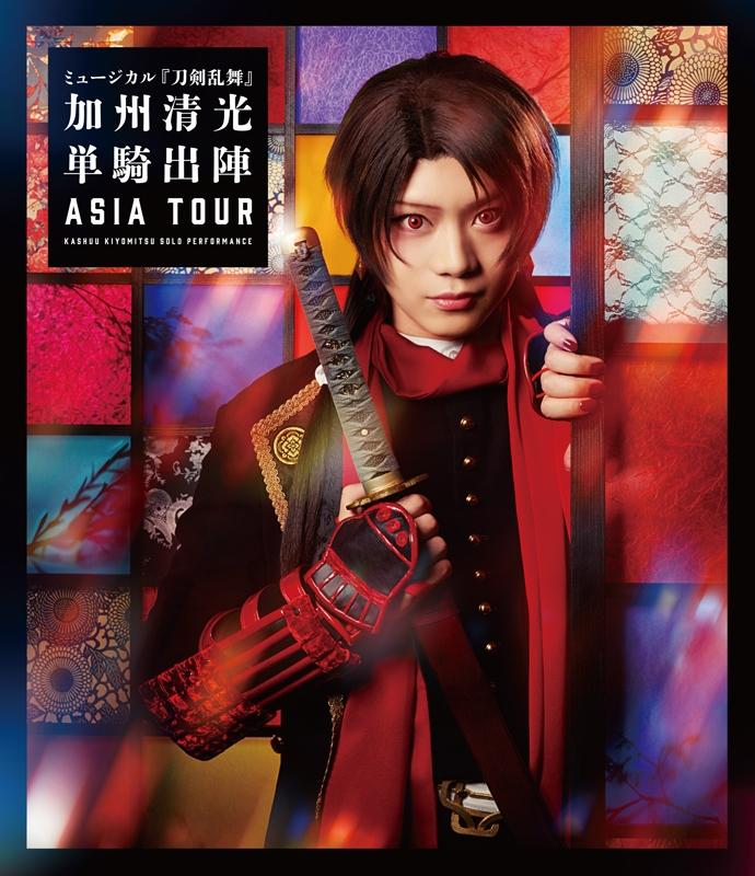 【Blu-ray】ミュージカル『刀剣乱舞』 加州清光 単騎出陣アジアツアー