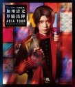 【Blu-ray】ミュージカル『刀剣乱舞』 加州清光 単騎出陣アジアツアーの画像