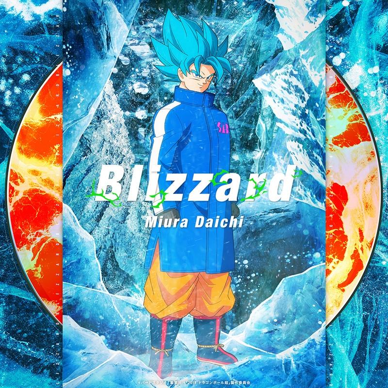 【主題歌】劇場版 ドラゴンボール超 ブロリー 主題歌「Blizzard」/三浦大知 オリジナルジャケット盤