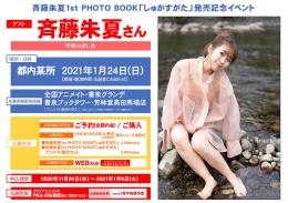 斉藤朱夏1st PHOTO BOOK「しゅかすがた」発売記念イベント画像