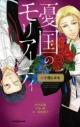 【ポイント還元版( 6%)】【小説】憂国のモリアーティ 3冊セットの画像