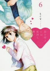【ポイント還元版( 6%)】【コミック】恋と呼ぶには気持ち悪い 1~6巻セット