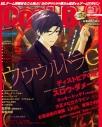 【雑誌】Cool-B 2021年1月号VOL.95の画像