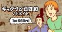 【くじメイト】ギャグマンガ日和 くじメイトの画像