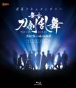 【Blu-ray】密着ドキュメンタリー 舞台『刀剣乱舞』悲伝 結いの目の不如帰 ディレクターズカット篇の画像