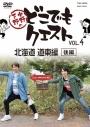 【DVD】小野下野のどこでもクエスト VOL.4 通常版の画像
