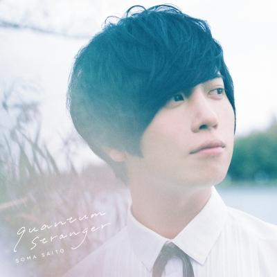 【アルバム】斉藤壮馬/quantum stranger 初回生産限定盤A