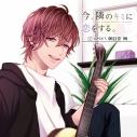 【ドラマCD】今、隣のキミに恋をする。 CASE3 朝日奈朔(CV.木村良平)の画像