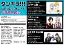 【コミック】ダンキラ!!!公式コミック&ガイド ドラマCD付き 三千世界・B.M.C.編の画像