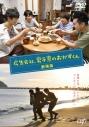 【DVD】映画 実写 広告会社、男子寮のおかずくんの画像