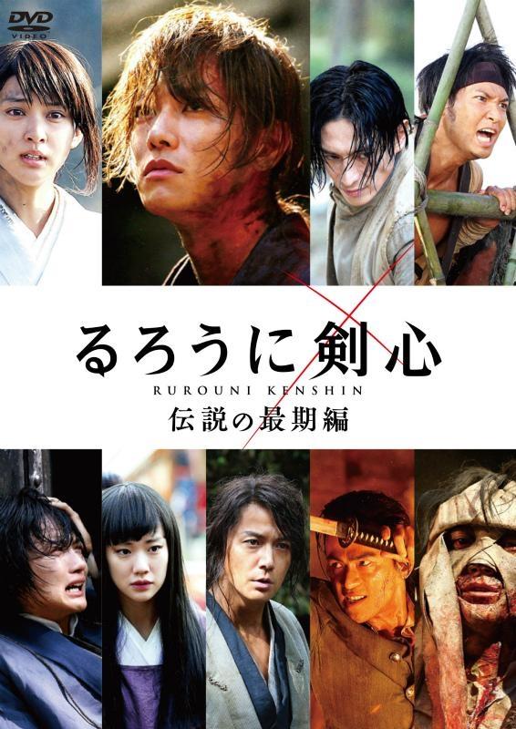 【DVD】映画 実写版 るろうに剣心 伝説の最期編 通常版