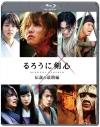 【Blu-ray】映画 実写版 るろうに剣心 伝説の最期編 通常版の画像