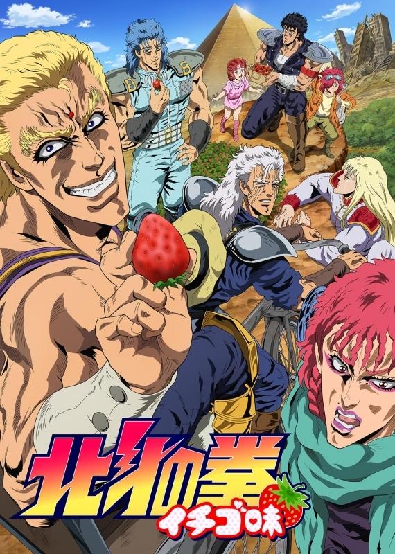 【DVD】TV 北斗の拳 イチゴ味