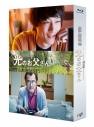 【Blu-ray】映画 ファイナルファンタジーXIV 光のお父さんの画像