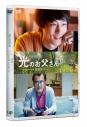 【DVD】映画 ファイナルファンタジーXIV 光のお父さんの画像