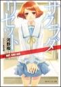 【小説】サクラダリセット(6) BOY、GIRL and ‐‐の画像