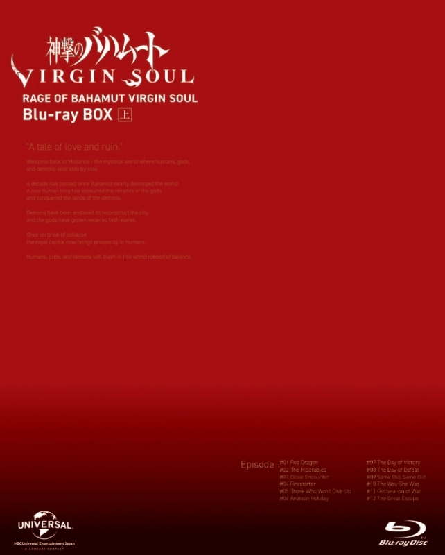 【Blu-ray】TV 神撃のバハムート VIRGIN SOUL Blu-ray BOX 上