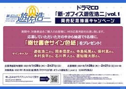 『ドラマCD「新・オフィス遊佐浩二」vol.1』発売記念抽選キャンペーン画像