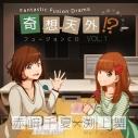 【ドラマCD】奇想天外フュージョンCD 1 赤﨑千夏×渕上舞の画像