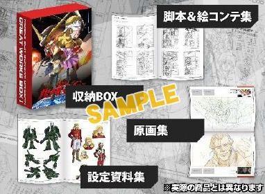 【設定原画集】機動戦士ガンダムUC GREAT WORKS-完全設定資料集- BOX I episode1-3