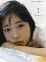 【写真集】小林愛香 1st写真集 「愛香」の画像