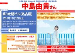 中島由貴 CD「Chapter I」発売記念お渡し会<名古屋の部>画像