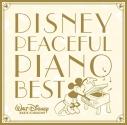 【アルバム】ディズニー・ピースフル・ピアノ BESTの画像