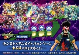 モンスト×アニメイトキャンペーン -東名阪の獄を攻略せよ!-画像