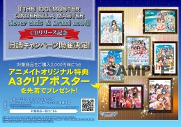 『THE IDOLM@STER CINDERELLA MASTER Never ends & Brand new!』CDリリース記念旧譜キャンペーン開催決定!画像