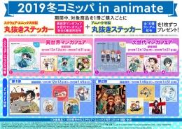 2019冬コミッパ in animate画像