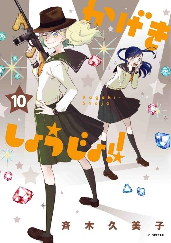 【ポイント還元版(10%)】【コミック】かげきしょうじょ!! 1~10巻セット