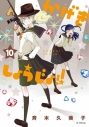 【ポイント還元版(10%)】【コミック】かげきしょうじょ!! 1~10巻セットの画像