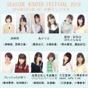 【チケット】SEASIDE WINTER FESTIVAL 2019の画像