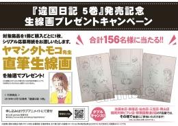 『違国日記 5巻』発売記念 生線画プレゼントキャンペーン画像