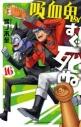 【ポイント還元版(10%)】【コミック】吸血鬼すぐ死ぬ 1~16巻セットの画像