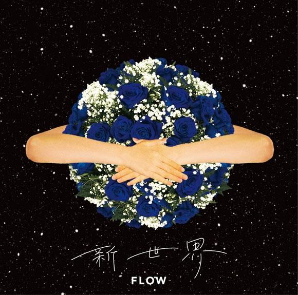 【主題歌】TV シャドウバース OP「新世界」/FLOW 初回生産限定盤