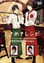 【DVD】ときめきレシピ チャレンジクッキング編 ~松岡禎丞&島﨑信長~の画像