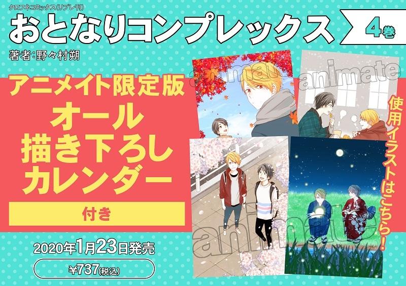 【コミック】おとなりコンプレックス(4) アニメイト限定版 オール描き下ろしカレンダー付き