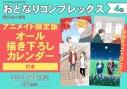 【コミック】おとなりコンプレックス(4) アニメイト限定版 オール描き下ろしカレンダー付きの画像