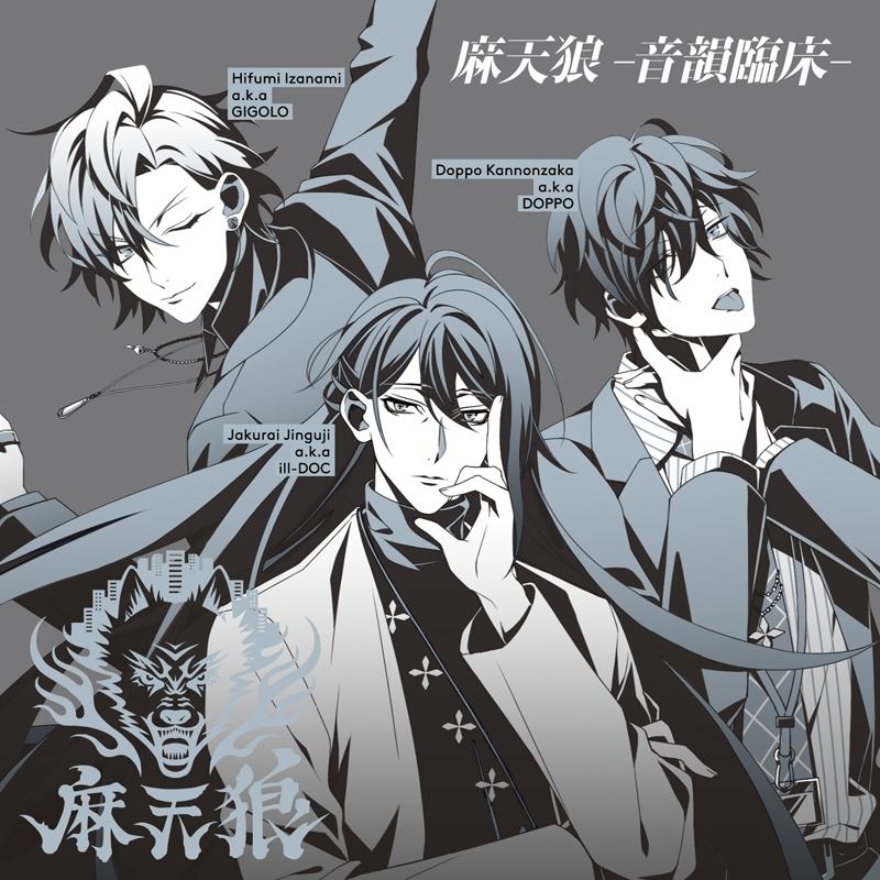 【キャラクターソング】ヒプノシスマイク-Division Rap Battle- シンジュク・ディビジョン「麻天狼-音韻臨床-」/麻天狼